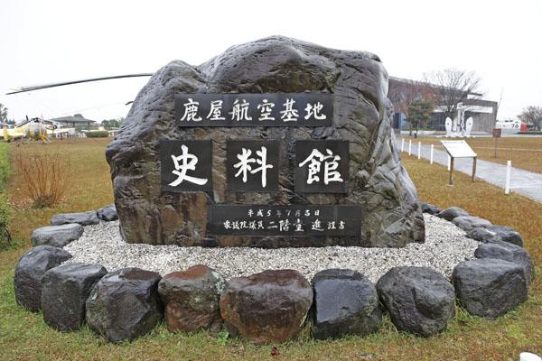 Kyushu Island Part Ii Kanoya Naval Air Base Museum