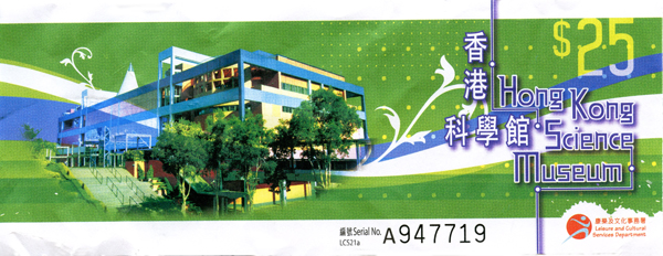 Hong Kong Science Museum Ticket Stub — photo by Joseph May